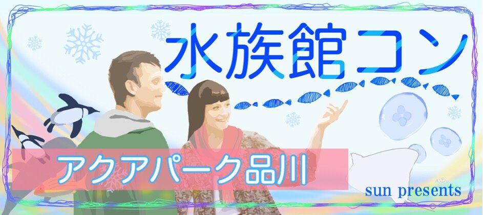 【品川★アクアパーク水族館コン】歩くほどに近づくキョリ〜グループデートだから人見知りの方にも安心〜