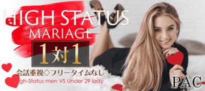 【北海道すすきのの恋活パーティー】プライベートアソシエイツクラブ主催 2019年2月23日