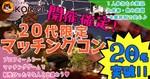 【宮城県仙台の恋活パーティー】株式会社KOIKOI主催 2019年1月19日
