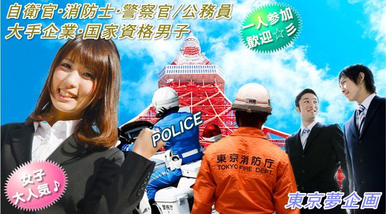 ◆金曜渋谷・*:☆ 【女子20代中心】 vs 【自衛隊・消防士・警察官/公務員・高身長176cm~男子】 1名でも全然平気♪・*: IN渋谷