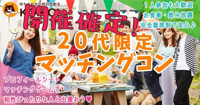 【三重県四日市の恋活パーティー】株式会社KOIKOI主催 2019年1月20日
