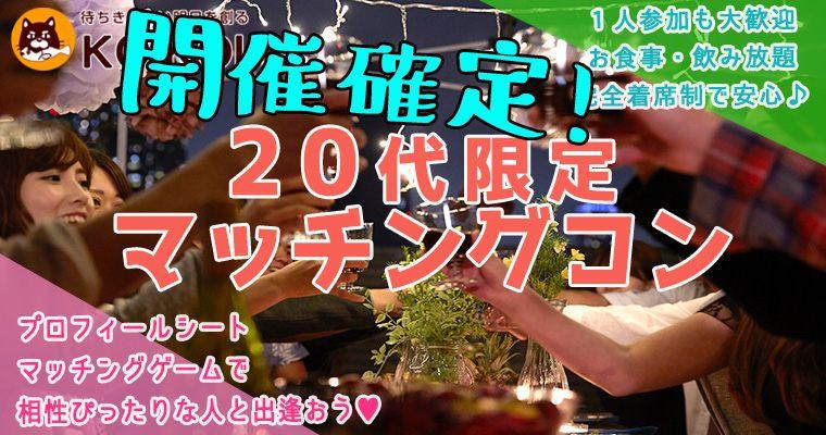 第169回 金曜夜は20代限定マッチングコン in 北海道/札幌【プロフィールシート、マッチングゲームあり☆完全着席形式で一人参加/初心者も大歓迎の街コン!】