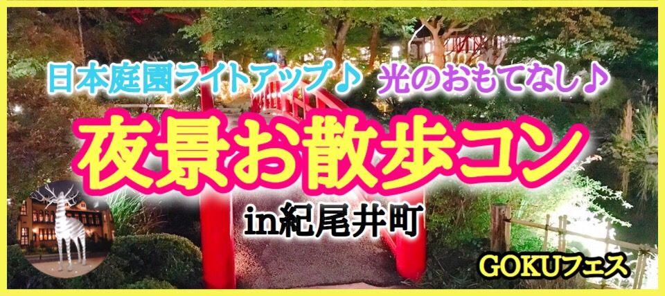 【東京都東京都その他の体験コン・アクティビティー】GOKUフェス主催 2019年1月20日