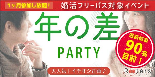 【東京都表参道の恋活パーティー】株式会社Rooters主催 2019年2月11日