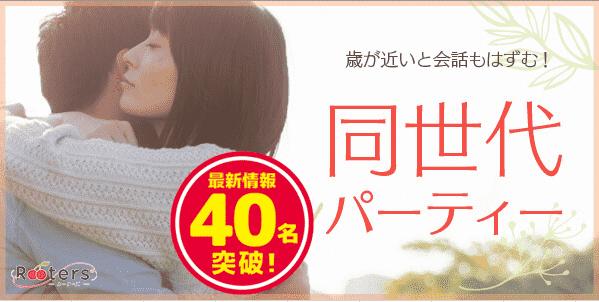 【東京都青山の恋活パーティー】株式会社Rooters主催 2019年2月13日