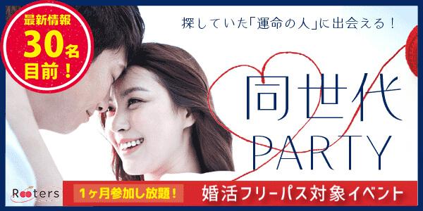 【東京都六本木の恋活パーティー】株式会社Rooters主催 2019年2月14日