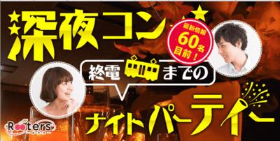 【大阪府梅田の恋活パーティー】株式会社Rooters主催 2019年2月16日