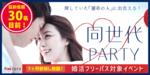 【東京都表参道の恋活パーティー】株式会社Rooters主催 2019年2月17日