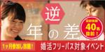 【東京都六本木の恋活パーティー】株式会社Rooters主催 2019年2月17日