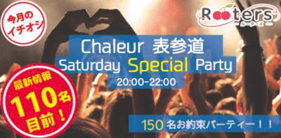 【東京都表参道の恋活パーティー】株式会社Rooters主催 2019年2月23日