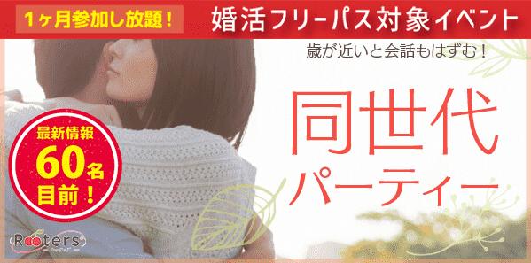 【東京都六本木の恋活パーティー】株式会社Rooters主催 2019年2月23日