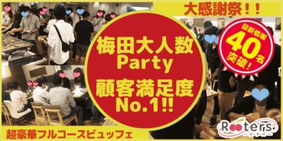 【大阪府梅田の恋活パーティー】株式会社Rooters主催 2019年2月23日