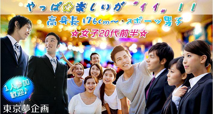 ◎やっぱ、楽しいがイイ♪ 【女子20代前半 × 人気の 細マッチョ・高身長176cm~・ムードメーカー男子】 業界最年少EVENT♡1人でも楽しめる♪ IN渋谷
