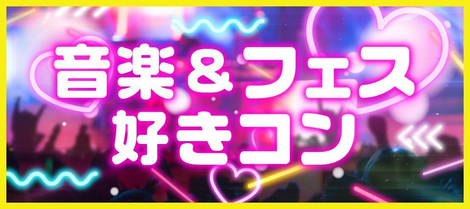 【東京都吉祥寺のその他】GOKUフェス主催 2019年1月13日