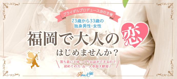 【福岡県天神の婚活パーティー・お見合いパーティー】株式会社Asia ビジネス Now主催 2019年1月20日