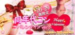 【和歌山県和歌山の恋活パーティー】イベントシェア株式会社主催 2019年1月25日
