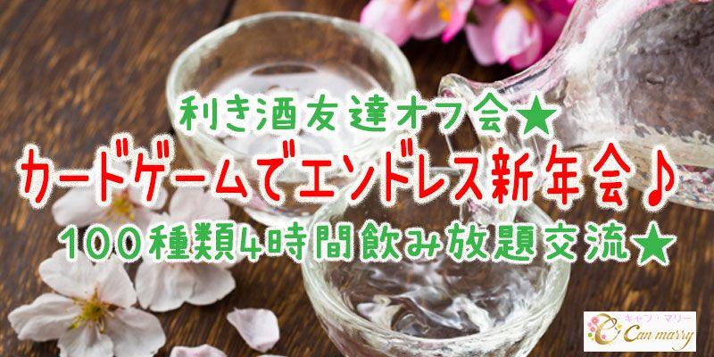 【東京都新宿のその他】Can marry主催 2019年1月13日