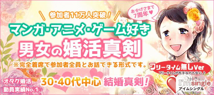 【大阪府心斎橋の婚活パーティー・お見合いパーティー】I'm single主催 2019年1月20日