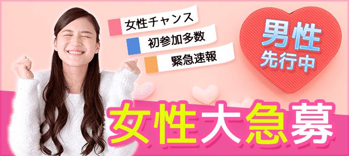 【東京都新宿の婚活パーティー・お見合いパーティー】 株式会社Risem主催 2019年1月20日