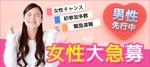 【東京都渋谷の婚活パーティー・お見合いパーティー】 株式会社Risem主催 2019年1月22日