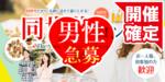 【兵庫県姫路の恋活パーティー】街コンmap主催 2019年2月16日