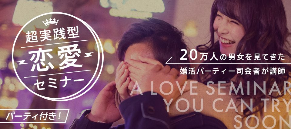 【東京都青山の婚活パーティー・お見合いパーティー】LINK PARTY主催 2019年2月24日
