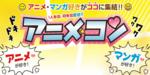 【北海道旭川の恋活パーティー】街コンmap主催 2019年2月23日