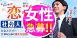 【富山県富山の恋活パーティー】街コンmap主催 2019年2月23日