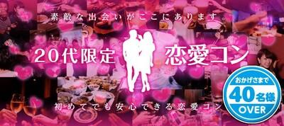 【群馬県前橋の恋活パーティー】アニスタエンターテインメント主催 2019年2月22日
