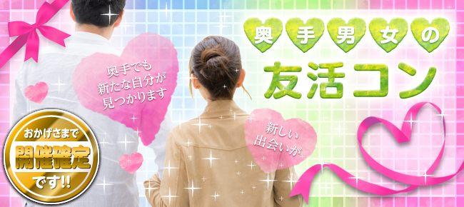 【群馬県前橋の恋活パーティー】アニスタエンターテインメント主催 2019年2月23日