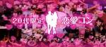 【埼玉県大宮の婚活パーティー・お見合いパーティー】アニスタエンターテインメント主催 2019年2月23日