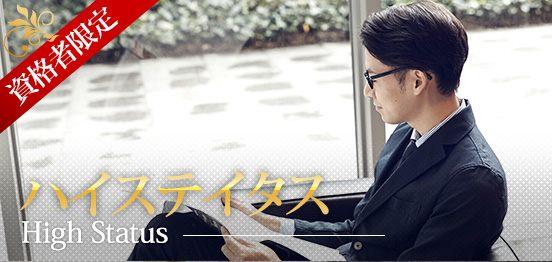 80名☆男性資本金10億円以上・一部上場企業・公認会計士・医師・経営者・公務員 VS 女性32歳以下パーティー