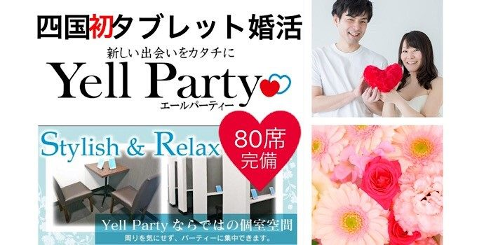 《オトナ婚活!!》30代・40代中心パーティー♡