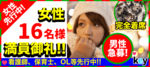 【宮城県仙台の恋活パーティー】街コンkey主催 2019年2月16日