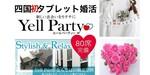 【香川県高松の婚活パーティー・お見合いパーティー】エールパーティー主催 2019年2月18日