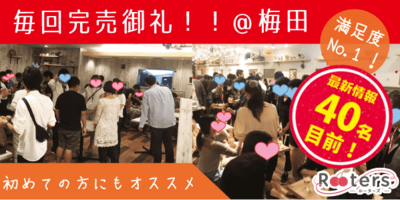 【大阪府梅田の恋活パーティー】株式会社Rooters主催 2019年1月26日