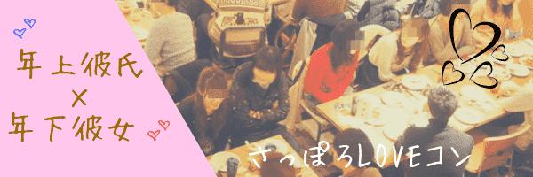 2/16年上彼氏×年下彼女~LOVEコン~