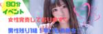 【北海道札幌駅の婚活パーティー・お見合いパーティー】株式会社AI AGENCY主催 2019年2月22日