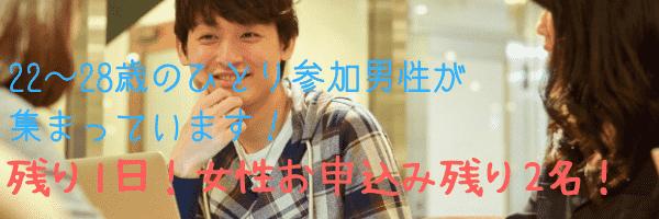 【北海道札幌駅の恋活パーティー】株式会社AI AGENCY主催 2019年2月23日