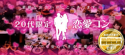 【福島県郡山の恋活パーティー】アニスタエンターテインメント主催 2019年2月17日