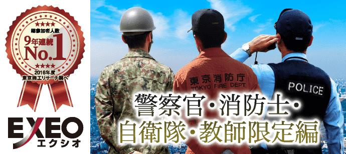 個室パーティー【男性警察官・消防士・自衛隊限定編〜30歳・40歳代中心編〜】