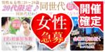 【福岡県北九州の婚活パーティー・お見合いパーティー】街コンmap主催 2019年2月23日