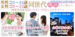 【東京都町田の婚活パーティー・お見合いパーティー】街コンmap主催 2019年2月24日