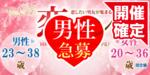 【兵庫県姫路の恋活パーティー】街コンmap主催 2019年2月24日