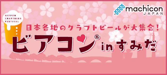 【東京都浅草の恋活パーティー】街コンジャパン主催 2019年3月30日