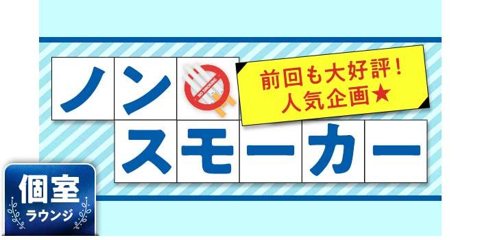 【東京都日本橋の婚活パーティー・お見合いパーティー】シャンクレール主催 2019年4月6日