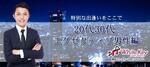 【北海道函館の婚活パーティー・お見合いパーティー】ホワイトキー主催 2019年2月23日