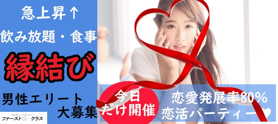 【福島県郡山の恋活パーティー】ファーストクラスパーティー主催 2019年1月20日