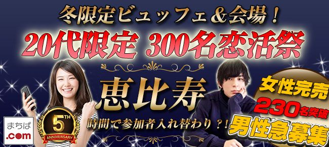 【東京都恵比寿の恋活パーティー】まちぱ.com主催 2019年2月16日