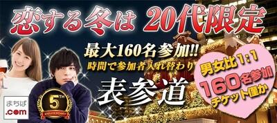【東京都表参道の恋活パーティー】まちぱ.com主催 2019年2月22日